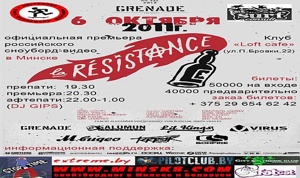 2011-09-20 09 35 23 Официальная премьера сноуборд-видео La Resistance c18b4b04abb
