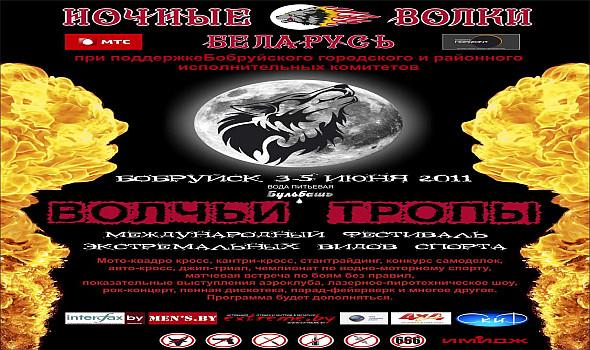 Второй раз в Могилевской области с 3 по 5 июня пройдет  спортивно-развлекательное шоу Международный мотофестиваль